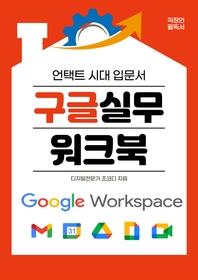 회사나 학교에서 바로 사용하는 구글 실무 워크북