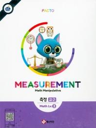 Measurement-측정 Math 교구(Lv.3)(팩토슐레)
