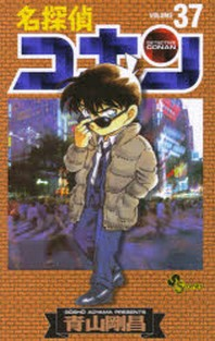 [보유]名探偵コナン 37*