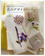 花のデザインノ-ト 꽃의 디자인노트