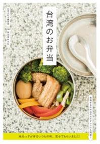 台灣のお弁當 地元っ子が作るいつもの味,見せてもらいました!