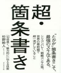 [해외]超.箇條書き 「10倍速く,魅力的に」傳える技術