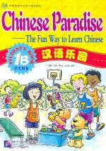 한어낙원(1B)(학생용서) 漢語樂園(1B)(學生用書)