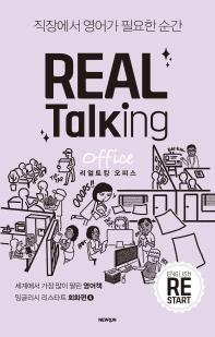 Real Talking Office(리얼토킹 오피스)