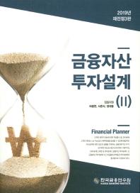금융자산 투자설계. 2(2019)(전정판 3판)