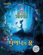 공주와 개구리: 티아나의 꿈(디즈니 애니 동화 2)