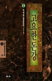 고요한 돈강 1(정선세계문학 68)