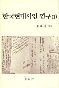 한국현대시인연구
