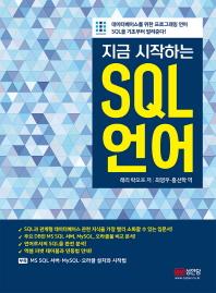 SQL 언어(지금 시작하는)