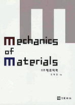 MECHANICS OF MATERIALS(재료역학)(신판)