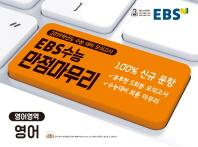 고등 영어영역 영어(2019 수능)(봉투형)(5회분)(EBS 수능 만점마무리)