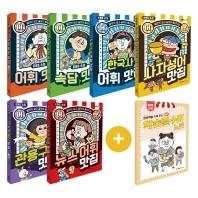 EBS 초등 어맛! 어휘 맛집 시리즈 1~4권 세트(전4권)