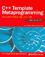 C++ TEMPLATE METAPROGRAMMING(CD1장포함)