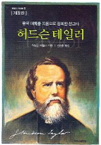 허드슨 테일러(중국대륙을복음으로정복한선교사)(믿음의사람들 7)