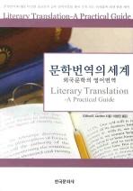 문학번역의 세계: 외국문학의 영어번역 --- 책 위아래옆면 도서관 장서인있슴