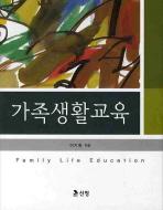 가족생활교육(양장본 HardCover)