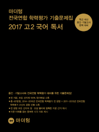 고등 국어 독서 고2 전국연합 학력평가 기출문제집(2017)