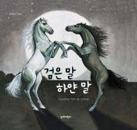 검은 말 하얀 말(단비어린이 그림책 2)(양장본 HardCover)
