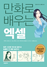 만화로 배우는 엑셀(만화 비즈니스 클래스 5)
