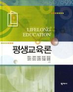 평생교육론(양장본 HardCover)