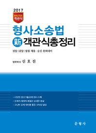 형사소송법 신 객관식 총정리(2017)(인터넷전용상품)(Master 객관식)