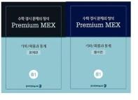 수학 경시 문제의 정석 Premium MEX 중1 기하/확률과 통계(전2권)