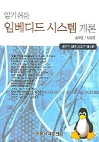 임베디드 시스템개론(알기쉬운)(알기쉬운)(휴인스 설계 시리즈 제8권)
