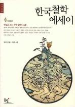 한국 철학 에세이(개정증보판 2판)(동녘선서 93)