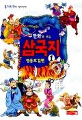 삼국지 1(영웅호걸편)(만화로 보는)