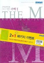 수학1(디엠2005) + 수학1(상)(쎈2005)(부록:오답노트 포함)