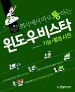윈도우 비스타 기능 활용 사전(회사에서 바로 통하는)(회사통 시리즈 18)