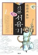 진본 서유기 1(만화로 보는)