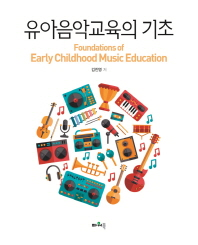 유아음악교육의 기초