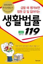 생활법률 119(급할 때 챙겨보면 법원 갈 일 없어지는)(개정판)