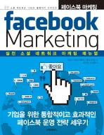 페이스북 마케팅(소셜 네트워크 100% 활용하기 시리즈 1)