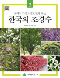 한국의 조경수. 2(28개의 카테고리로 알아 보는)