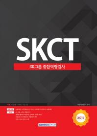 SKCT SK그룹 종합역량검사(2017)
