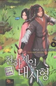 천하제일 대사형. 6