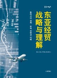 동아시아 경제 무역 전략과 이해(중국어뱅크)(중국어뱅크)