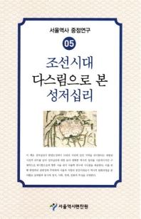 조선시대 다스림으로 본 성저십리(서울역사 중점연구 5)