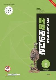 고종훈 한국사 동형모의고사 9급 심화 시즌. 2(2019)