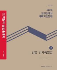 민법 민사특별법 테마기출문제(공인중개사 1차)(2020)(합격기준 박문각)(전면개정판)