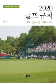 골프 규칙(2020)