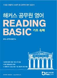 해커스 공무원 영어 Reading Basic(기초 독해)
