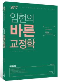 임현의 바른교정학(2017)(개정증보판)