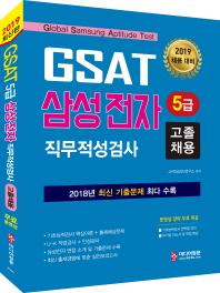 GSAT 5급 삼성전자 직무적성검사 고졸채용(2019)