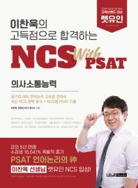 NCS with PSAT 의사소통능력(이찬욱의 고득점으로 합격하는)