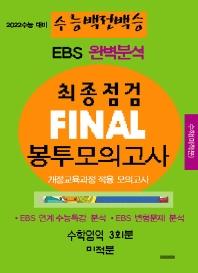 수능백전백승 EBS 완벽분석 최종점검 Final 봉투모의고사 수학영역 미적분(2021)(2022 수능대비)(봉투)