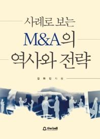 사례로 보는 M&A의 역사와 전략(양장본 HardCover)