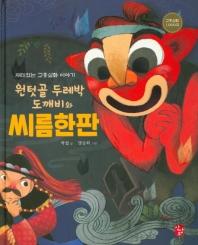 원텃골 두레박 도깨비와 씨름한판(고흥설화 1000국)(양장본 HardCover)